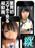 【スマホ推奨】縦動画プロジェクト008 若月まりあ さとう愛理 ダウンロード
