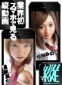 【スマホ推奨】縦動画プロジェクト012...