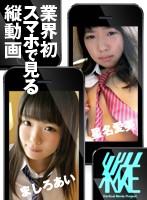 【スマホ推奨】縦動画プロジェクト013 星名愛美 ましろあい ダウンロード