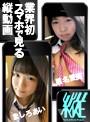【スマホ推奨】縦動画プロジェクト013...
