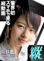 【スマホ推奨】縦動画プロジェクト017 向井藍 小西みか ダウンロード