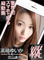 【スマホ推奨】縦動画プロジェクト018 高嶋ゆいか 北山あやか ダウンロード