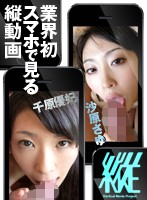 【スマホ推奨】縦動画プロジェクト019 沙原さゆ 千原優妃 ダウンロード