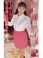 奥様訪問記 大場友美子38才 ttq003のパッケージ画像