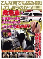 救急車に付き添いできたかわいい女の子パンチラ盗み撮り ダウンロード