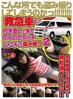 救急車に付き添いできたかわいい女の子パンチラ盗み撮り2 ダウンロード