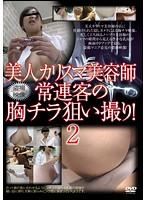 美人カリスマ美容師 常連客の胸チラ狙い撮り!2 ダウンロード