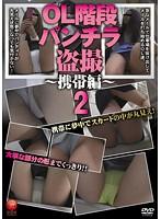 OL階段パンチラ盗撮 〜携帯編2〜 ダウンロード