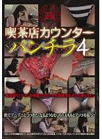 喫茶店カウンターパンチラ4 ダウンロード