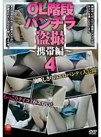 OL階段パンチラ盗撮 〜携帯編4〜 ダウンロード