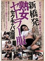 新橋発 熟女セーラー服セクキャバ盗撮3 ダウンロード