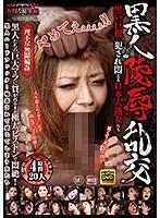 黒人陵●乱交 黒い巨根に犯●れ悶える日本人熟女たち 20人 4時間 ダウンロード