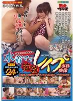 千葉県○○浜海水浴場 水着ママ拉致レイプ事件映像「お願い!助けて!口でしてあげるからレイプはやめて!」 ダウンロード