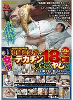静岡県伊東市某温泉旅館 老舗温泉宿の女将にデカチン18cm見せたらヤレた「えっ!もう朝ですか?あっスミマセン、ハダカで寝てしまったもので」 ダウンロード