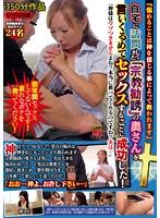 「悩めることは神を信じる事によって救われます」自宅に訪問してきた「宗教勧誘」の奥さんを言いくるめてセックスすることに成功した!「神様はウソつきませんよね?本当に救ってくれるのですね?実は…」 ダウンロード
