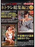 TRAUMAX NTRドラマ ネトラレ総集編2 2作品収録