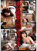 7時間40分2枚組!460分スペシャル! ネジ伏せ屈服セックス総集編