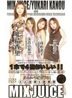 (tvg003)[TVG-003]MIX JUICE 1 叶結香理/立花美夏/村山恵子/浅倉由加里 ダウンロード