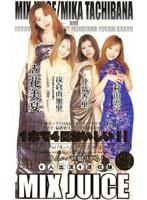 MIX JUICE 2 立花美夏/叶結香理/村山恵子/浅倉由加里 ダウンロード