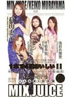 MIX JUICE 3 村山恵子/立花美夏/浅倉由加里/叶結香理 ダウンロード