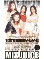 MIX JUICE 6 宮内つぐみ/椿レイ ダウンロード