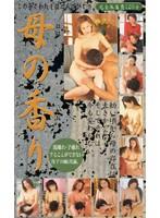 母の香り(1) tvq001のパッケージ画像