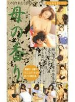 (tvq004)[TVQ-004]母の香り(4) ダウンロード