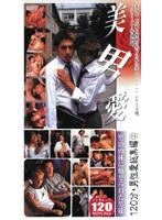 美男愛 男の肉体に魅せられた男達 男性愛総集編(2) ダウンロード