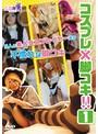 コスプレ×脚コキ!! 1 ヒロインシリーズ 5人の素人コスプレイヤー達の不慣れな脚コキ
