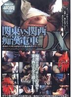 関東vs関西痴漢電車DX