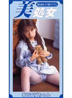 美処女 本田千夏ちゃん ダウンロード