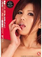 淫乱モロ出し関西テレビタレントのこってりフェラと濃厚全身舐め舐めセックス [TYOD-098]