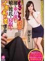 もっこり股間に涎を垂れ流し娘の彼氏を寝取りイキ乱れる僕の妻 澤村レイコ