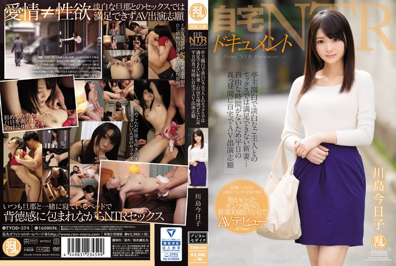 TYOD-374 Cuckolding A Man In His Own Bed: Newlywed Wife Dissatisfied With Domineering Husband's Performance Requests to Do Porn At Home While He's At Work Kyoko Kawashima