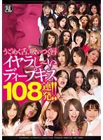 うごめく舌、吸いつく唇 イヤラし〜いディープキス108連発!! ダウンロード