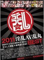 2011淫乱AV乱丸BEST観兵 桜庭彩