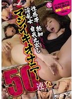 性感帯を熟知している淫乱女の自我丸出しマジイキオナニー50連発 ダウンロード
