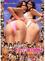 ナンパ☆第三世代 6 ダウンロード