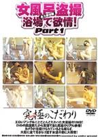 女風呂盗撮 浴場で欲情! Part 1 ダウンロード