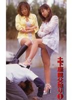 土下座親父狩り(1) [逆レイプ]新田温子&相田友美 ダウンロード