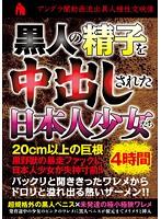 黒人の精子を中出しされた日本人少女たち ダウンロード