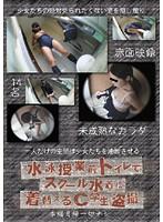 水泳授業前トイレでスクール水着に着替えるC学生盗撮 ダウンロード