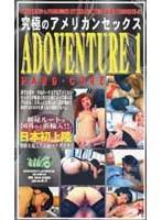 ADOVENTURE1 究極のアメリカンセックス ダウンロード