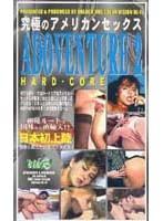ADOVENTURE2 究極のアメリカンセックス ダウンロード