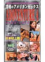 ADOVENTURE4 究極のアメリカンセックス ダウンロード