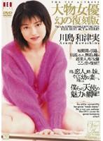 大物女優 幻の復刻版 川島和津実 ダウンロード