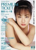 PREMIUM TICKET 04 藤森エレナ ダウンロード