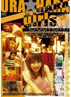 URA★HARA girls CUSTOM ダウンロード