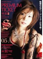 PREMIUM TICKET 05 零忍