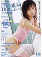 PREMIUM TICKET 07 二宮沙樹 ダウンロード